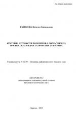 Критерии прочности полимеров и горных пород при высоких гидростатических давлениях