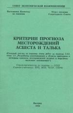 Критерии прогноза месторождений асбеста и талька