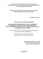 Критерии прогнозирования малосульфидного платинометалльного оруденения южного обрамления Мончегорского плутона по петрографо-геохимическим данным