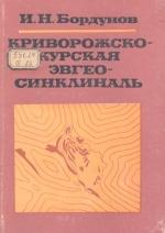 Криворожско-Курская эвгеосинклиналь
