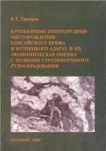 Крупнейшие золоторудные месторождения Енисейского кряжа и Кузнецкого Алатау и их экономическая оценка с позиции стратиформного рудообразования