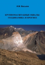 Крупномасштабные обвалы: геодинамика и прогноз