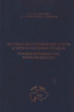 Крупные месторождения золота в черносланцевых толщах. Условия формирования, признаки сходства