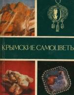 Крымские самоцветы