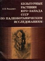 Культурные растения юго-запада СССР по палеоботаническим исследованиям