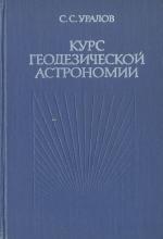 Курс геодезической астрономии. Учебник