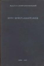 Курс кристаллографии
