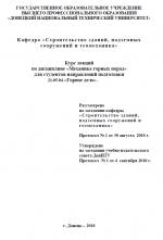 Курс лекций по дисциплине «Механика горных пород»