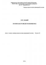 Курс лекций по поискам и разведке подземных вод