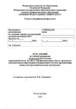 Курс лекций по учебной дисциплине «Георесурсы Юга России»