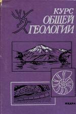 Курс общей геологии