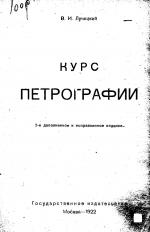 Курс петрографии