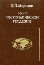 Курс сфероидической геодезии.