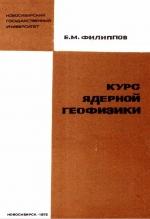 Курс ядерной геофизики. Часть 1. Введение в ядерную геофизику, радиометрические и радиоизотопные селективные бета- и гамма-методы