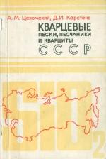 Кварцевые пески, песчаники и кварциты СССР