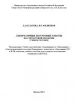 Лабораторные и курсовые работы по структурной геологии