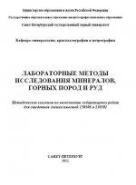 Лабораторные методы исследования минералов, горных пород и руд: Методические указания по выполнению лабораторных работ для студентов специальностей 130306 и 130301