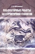 Лабораторные работы по структурной геологии.