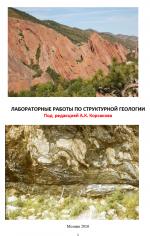 Лабораторные работы по структурной геологии