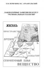 Лабораторные занятия по курсу «Региональная геология». Часть 1. Древние платформы