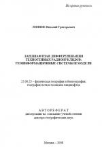 Ландшафтная дифференциация техногенных радионуклидов: геоинформационные системы и модели