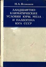 Ландшафтно-климатические условия юры, мела и палеогена юга СССР