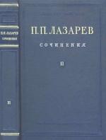 Лазарев П.П. Сочинения. Том 3. Геофизика