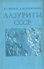 Лазуриты СССР