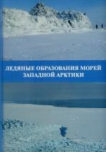 Ледяные образования морей Западной Арктики