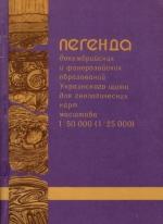 Легенда докембрийских образований Украинского щита для геологических карт масштаба 1:50 000 (1:25 000)