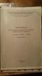 Легенда геоморфологической карты Советского Союза масштаба 1:50000-1:25000