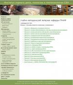 """Лекции """"Основы учения о полезных ископаемых"""". Лекция 16. Биохимические месторождения."""
