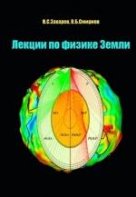 Лекции по физике Земли