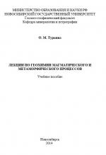Лекции по геохимии магматического и метаморфического процессов
