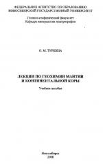 Лекции по геохимии мантии и континентальной коры. Учебное пособие