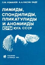 Лимиды, спондилиды, пликатулиды и аномииды юры юга СССР