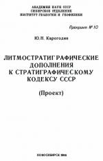 Литмостратиграфические дополнения к Стратиграфическому кодексу СССР (проект)