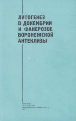Литогенез в докембрии и фанерозое Воронежской антеклизы