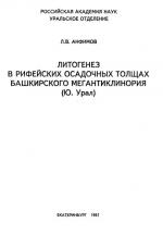 Литогенез в рифейских осадочных толщах Башкирского мегантиклинория (Ю.Урал)