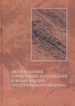 Литогеохимия терригенных ассоциаций южных впадин Предуральского прогиба