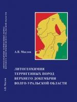 Литогеохимия терригенных пород верхнего докембрия Волго-Уральской области