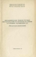 Литохимические поиски ртутных месторождений по потокам рассеяния в условиях украинской ССР. Методические рекомендации