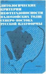Литологические критерии нефтегазоносности палеозойских толщ северо-востока Русской платформы