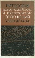 Литология допалеозойских и палеозойских отложений Узбекистана
