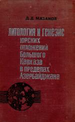 Литология и генезис юрских отложений Большого Кавказа в пределах Азербайджана