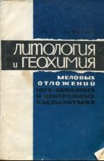 Литология и геохимия меловых отложений юго-западных и центральных Кызылкумов