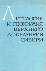 Литология и геохимия верхнего докембрия Сибири