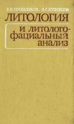 Литология и литолого-фациальный анализ