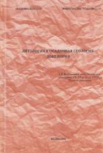 Литология и осадочная геология докембрия. X Всесоюзное литологическое совещание 16-19 апреля 1973 г. Тезис докладов