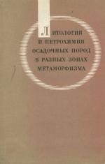 Литология и петрохимия осадочных пород в разных зонах метаморфизма